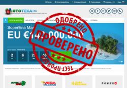 Ревизия лотерейного сервиса LotoTeka