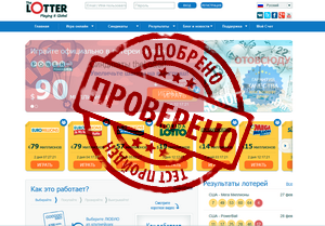 Ревизия лотерейного посредника TheLotter