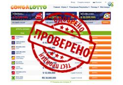 Ревизия лотерейного сервиса Congalotto