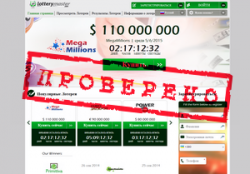 Ревизия лотерейного сервиса LotteryMaster