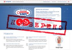 Ревизия лотерейного сервиса Interlot