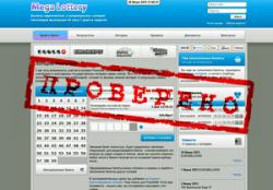 Ревизия лотерейного сервиса MegaLottery