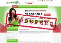 Ревизия лотерейного сервиса Superenalotto
