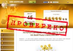 Ревизия лотерейного сервиса Euro-Jackpot