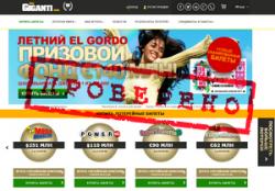 Ревизия лотерейного сервиса LotoGiganti