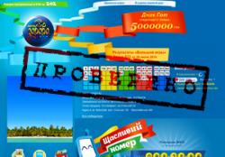 Ревизия лотерейного сервиса Лото Забава