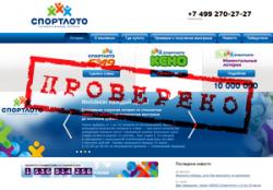 Ревизия лотерейного сервиса SportLoto