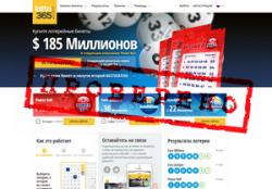 Ревизия лотерейного сервиса Lotto365