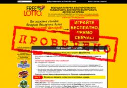 Ревизия лотерейного сервиса Freelotto