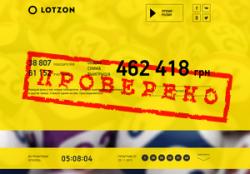 Ревизия лотерейного сервиса Lotzon