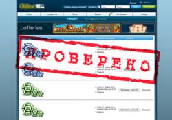 Ревизия лотерейного сервиса Sports.Williamhill