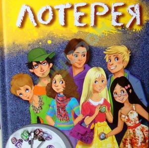 Книги о лотерее