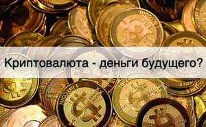 Лотереи и криптовалюта