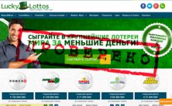 Ревизия лотерейного сервиса LuckyLottos