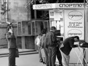 Как играли в лотерею наши предки