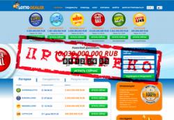Ревизия лотерейного сервиса Lottodealer