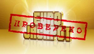 Ревизия европейской лотереи EuroJackpot