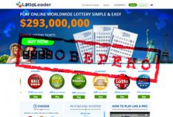 Ревизия лотерейного сервиса LottoLeader