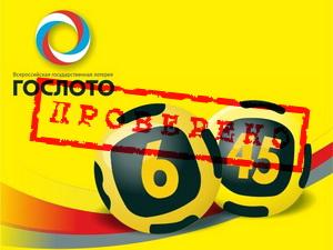 Ревизия российской лотереи Гослото «6 из 45»