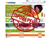 Ревизия лотерейного сервиса LottoKings