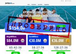 Ревизия лотерейного сервиса Jackpot