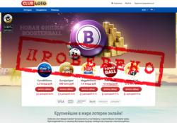 Ревизия лотерейного сервиса ClubLoto