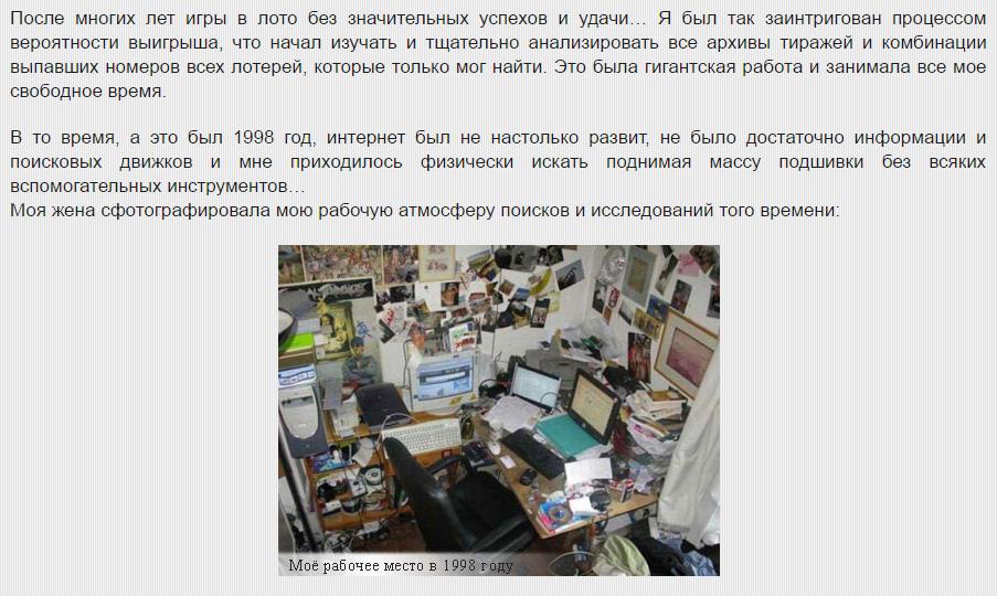 Становский или Стаханов?