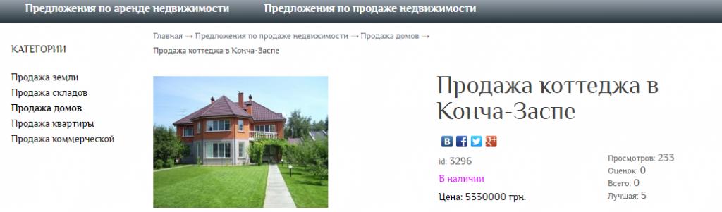Гнездо Анатолича всё ещё продаётся
