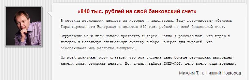 Максима из Нижнего Новгорода