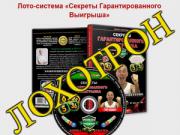 Секреты Гарантированного Проигрыша от Сергея Становского