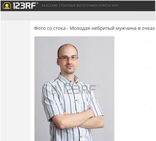 специализированное фотоателье 123RF