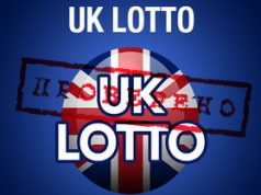 Ревизия британской лотереи UK Lotto