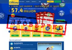 Ревизия лотерейного сервиса LottoDay