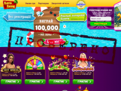 Ревизия лотерейного сервиса Lottoland.com.ua