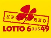 Ревизия немецкой лотереи German Lotto