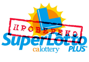 Ревизия американской лотереи SuperLotto Plus