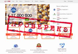 Ревизия лотерейного сервиса LotoDar