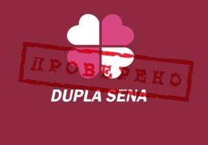 Ревизия бразильской лотереи Dupla Sena